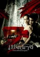 Perng Mang: Glawng phee nang manut - Thai Movie Poster (xs thumbnail)