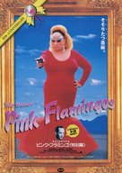 Pink Flamingos - Japanese Re-release movie poster (xs thumbnail)