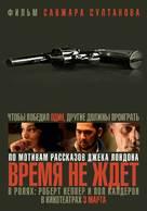 Burning Daylight - Russian Movie Poster (xs thumbnail)