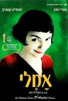 Le fabuleux destin d'Amélie Poulain - Israeli Movie Poster (xs thumbnail)