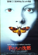 The Silence Of The Lambs - Japanese Movie Poster (xs thumbnail)