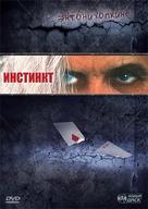 Instinct - Russian DVD cover (xs thumbnail)