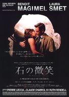 Demoiselle d'honneur, La - Japanese Movie Poster (xs thumbnail)