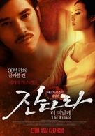 Jan Dara Pachimmabot - South Korean Movie Poster (xs thumbnail)