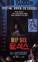 DeepStar Six - South Korean Movie Cover (xs thumbnail)
