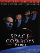 Space Cowboys - Japanese DVD cover (xs thumbnail)