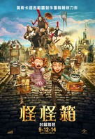 The Boxtrolls - Taiwanese Movie Poster (xs thumbnail)