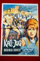 Kali Yug, la dea della vendetta - Serbian Movie Poster (xs thumbnail)