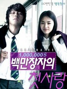 Baekmanjangja-ui cheot-sarang - South Korean Movie Poster (xs thumbnail)