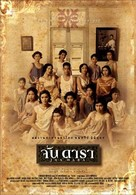 Jan Dara - Thai poster (xs thumbnail)