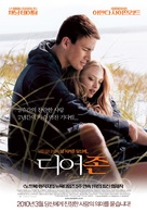 Dear John - South Korean Movie Poster (xs thumbnail)