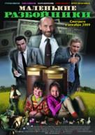 Mazie laupitaji - Russian Movie Poster (xs thumbnail)