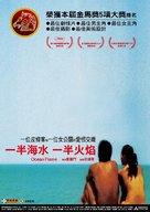 Yi ban hai shui, yi ban huo yan - Taiwanese Movie Poster (xs thumbnail)