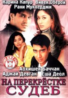 Yuva - Russian DVD cover (xs thumbnail)