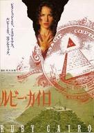 Ruby Cairo - Japanese poster (xs thumbnail)