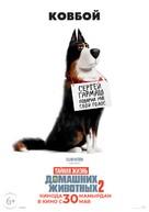 The Secret Life of Pets 2 - Kazakh Movie Poster (xs thumbnail)