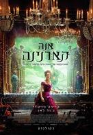 Anna Karenina - Israeli Movie Poster (xs thumbnail)