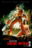 Army Of Darkness - Russian DVD cover (xs thumbnail)