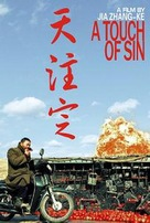 Tian zhu ding - Chinese DVD cover (xs thumbnail)