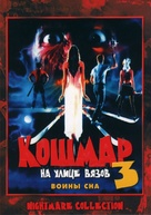 A Nightmare On Elm Street 3: Dream Warriors - Russian Movie Cover (xs thumbnail)