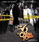 36 China Town - Movie Poster (xs thumbnail)
