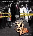 36 China Town - poster (xs thumbnail)