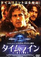 Timeline - Japanese DVD cover (xs thumbnail)