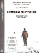 Kosmos kak predchuvstvie - Russian Movie Cover (xs thumbnail)