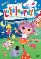 """""""Lalaloopsy"""" - Russian DVD cover (xs thumbnail)"""