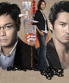 """Yu dik tung heng"" - Hong Kong Movie Poster (xs thumbnail)"