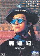 Royal Tramp - Chinese Movie Cover (xs thumbnail)