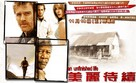 An Unfinished Life - Taiwanese Movie Poster (xs thumbnail)