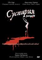 Suspiria - Russian Movie Cover (xs thumbnail)