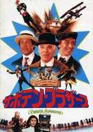 ¡Three Amigos! - Japanese DVD movie cover (xs thumbnail)