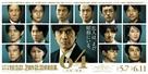 Rokuyon: Zenpen - Japanese Movie Poster (xs thumbnail)