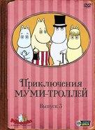 """Moomin"" - Russian DVD movie cover (xs thumbnail)"