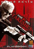 Takeshis' - Thai DVD cover (xs thumbnail)