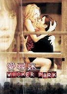 Wicker Park - Chinese poster (xs thumbnail)