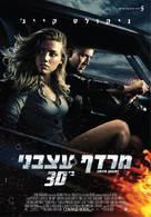 Drive Angry - Israeli Movie Poster (xs thumbnail)