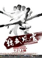 Ye xing xia Chen Zhen - Chinese Movie Poster (xs thumbnail)