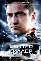 Hunter Killer - Russian Movie Poster (xs thumbnail)