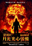 Halloween - Taiwanese Movie Poster (xs thumbnail)
