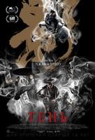 Shadow - Russian Movie Poster (xs thumbnail)