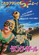 Tank Girl - Japanese Movie Poster (xs thumbnail)