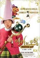 Happily N'Ever After - South Korean Movie Poster (xs thumbnail)