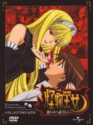 """Princess Resurrection"" - Japanese Movie Cover (xs thumbnail)"