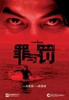 Saat yan faan - Chinese Movie Poster (xs thumbnail)