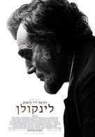 Lincoln - Israeli Movie Poster (xs thumbnail)