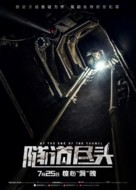 Al final del túnel - Chinese Movie Poster (xs thumbnail)