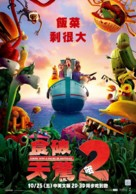 Cloudy with a Chance of Meatballs 2 - Taiwanese Movie Poster (xs thumbnail)